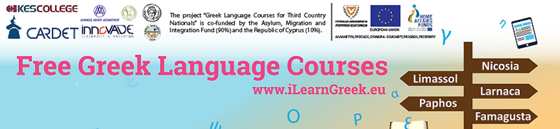 Ολοκλήρωση Προγράμματος «Δωρεάν Εκμάθηση Ελληνικής Γλώσσας σε ΥΤΧ»