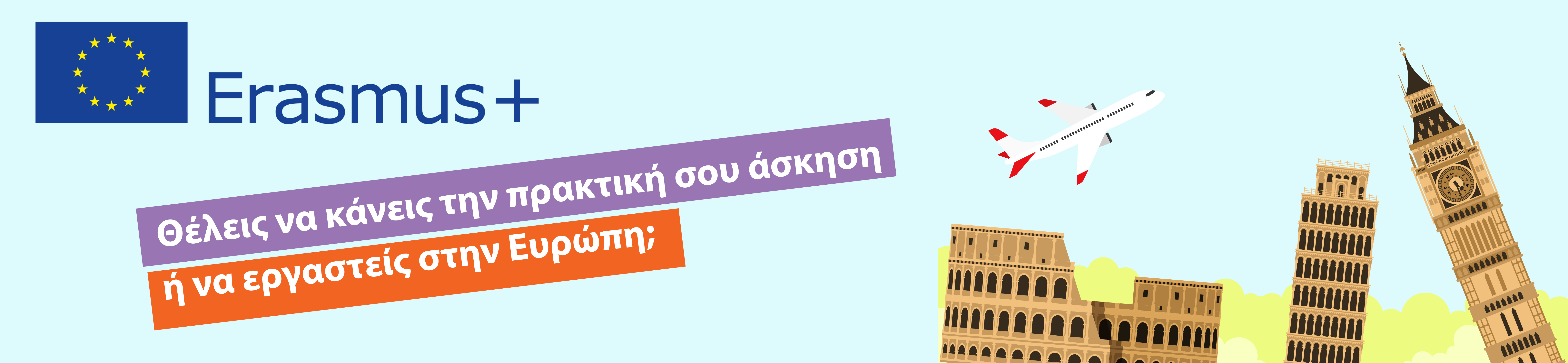 Eνημερωτική Hμερίδα για το Πρόγραμμα Erasmus+