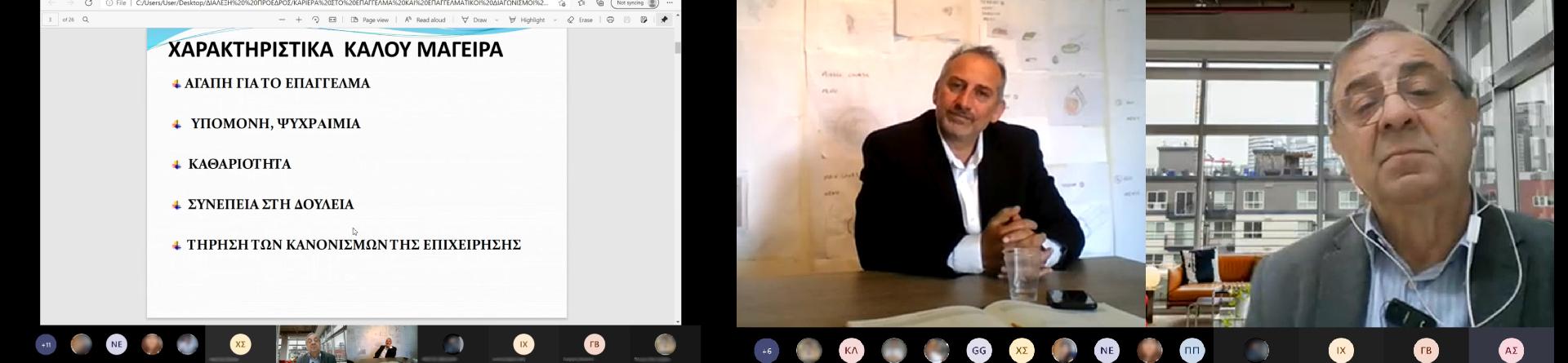 Διαδικτυακή Διάλεξη του Πρόεδρου του Συνδέσμου Αρχιμαγείρων Κύπρου,  κ. Γιώργου Δαμιανού