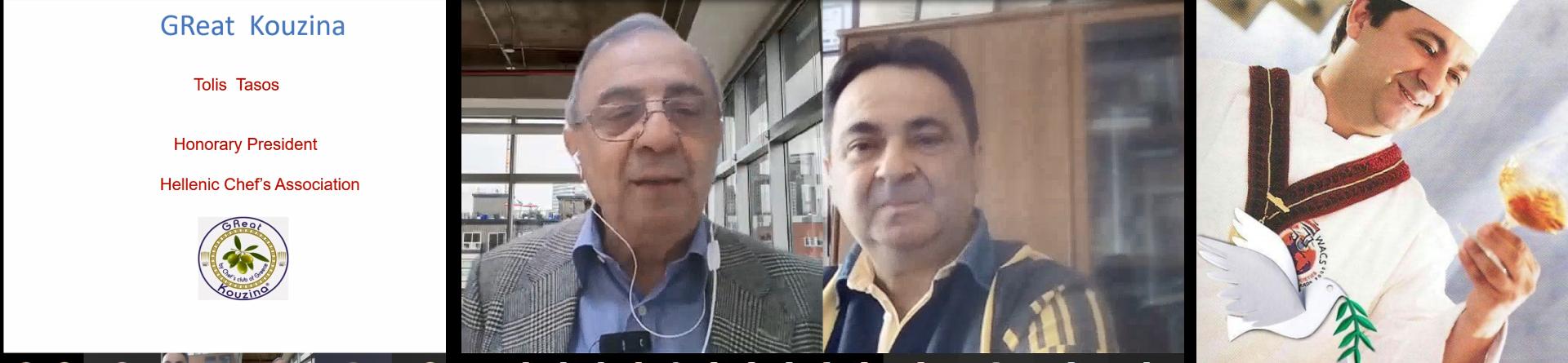 Διαδικτυακή Διάλεξη του Επίτιμου Πρόεδρου της Λέσχης Αρχιμαγείρων Ελλάδος,  κ. Τάσου Τόλη