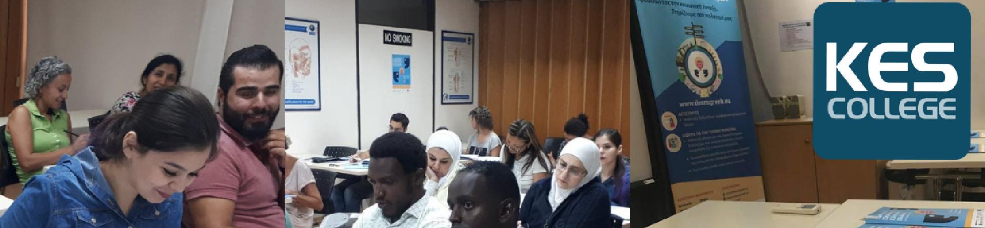 Επανέναρξη μαθημάτων «Δωρεάν Εκμάθηση Ελληνικής Γλώσσας σε Υπηκόους Τρίτων Χωρών»