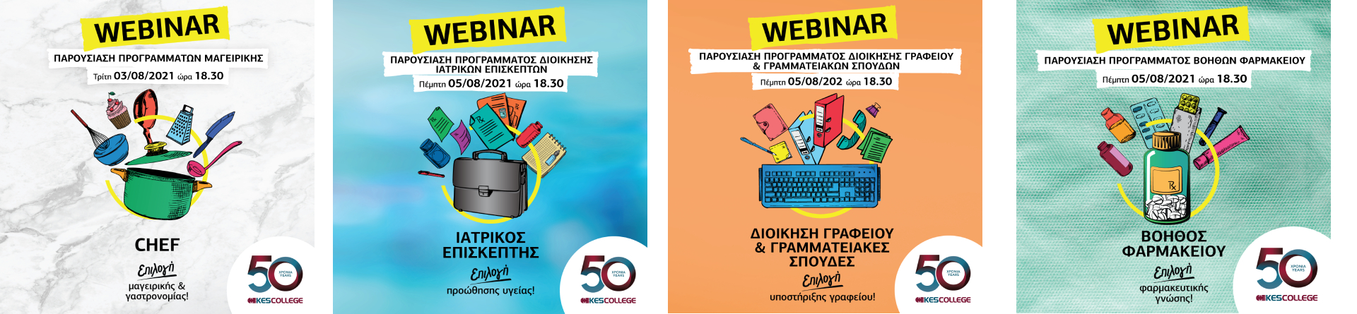 Διαδικτυακές Παρουσιάσεις Ενημέρωσης των Προγραμμάτων Σπουδών (03 - 05/08/2021)