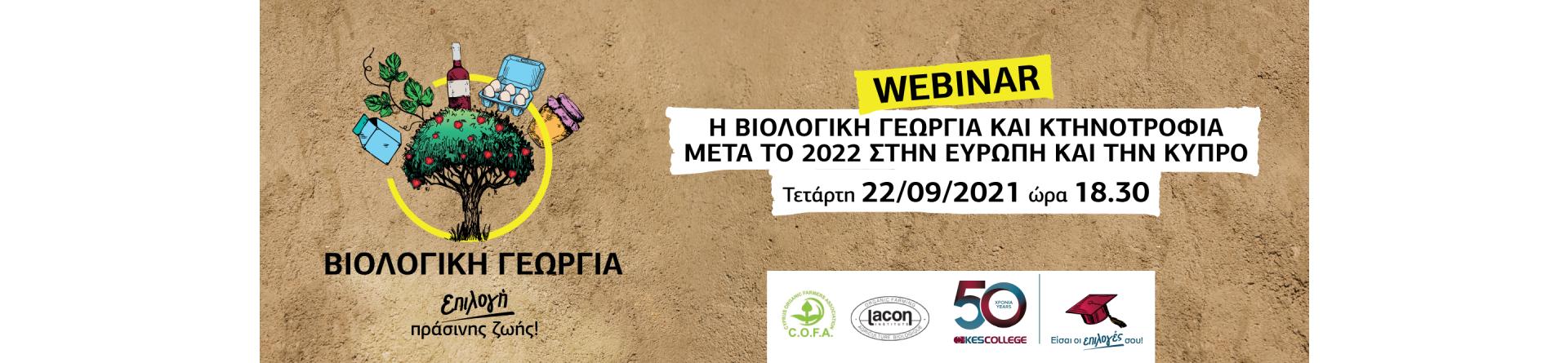 Webinar για τη Βιολογική Γεωργία και Κτηνοτροφία